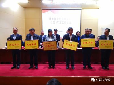 延安革命纪念地管理局系统2020年度工作会议召开