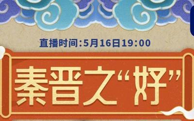 """""""秦晋之好""""专场直播!今天19点约你来秒它~"""