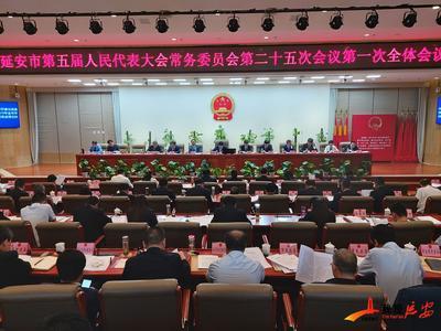 延安市五届人大常委会第二十五次会议召开