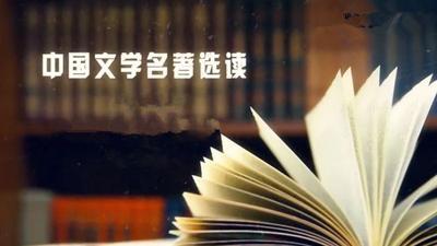 中国文学名著选读《西洲曲》