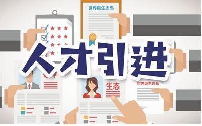 陕西省延安市宝塔区城区中学引进高层次人才和免费师范生公告
