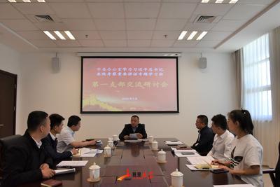 延安市委办公室第一党支部围绕学习贯彻习近平总书记来陕考察重要讲话开展交流研讨