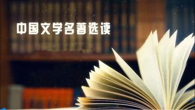 中国文学名著选读《登高》